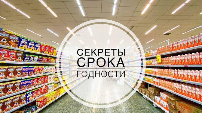 Cроки годности товаров