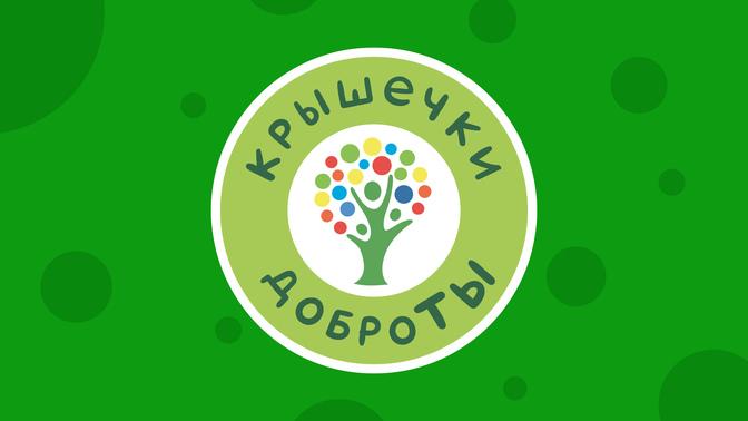 Партнёры «Зелёнки» — «Крышечки ДоброТЫ»