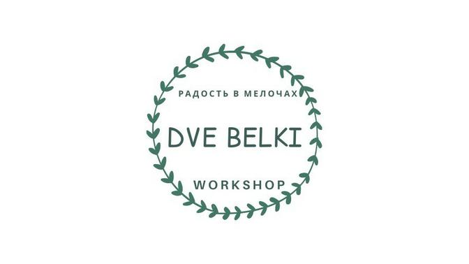Партнёры «Зелёнки» — DVE BELKI